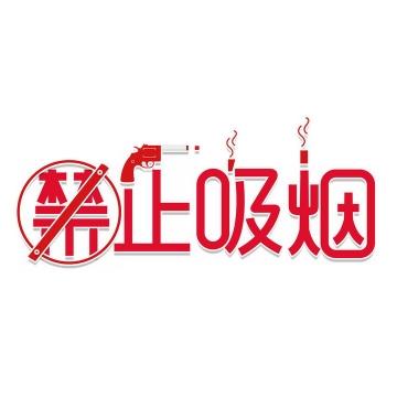 红色禁止吸烟标志字体图片免抠png素材