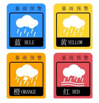 四色暴雨预警信号标志661779AI矢量图片素材