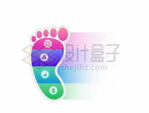 彩色小脚丫PPT信息图表102478png矢量图片素材