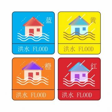 四色汛情洪水预警信号标志999924AI矢量图片素材