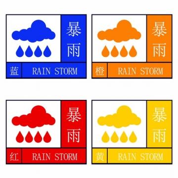 四色暴雨预警信号标志202459AI矢量图片素材