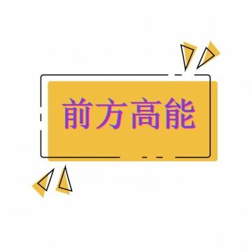 前方高能艺术字体383019AI矢量图片素材