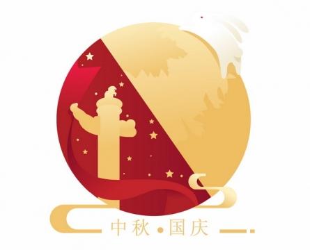 国庆节中秋节双节同庆298462png矢量图片素材