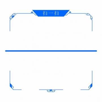 蓝色扫码扫一扫二维码装饰边框271711AI矢量图片素材