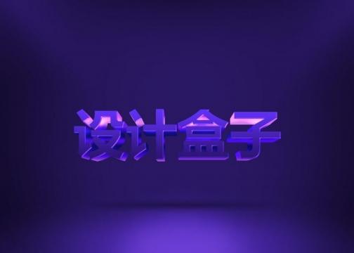 紫色渐变色3D立体字体文字样机图片设计模板素材
