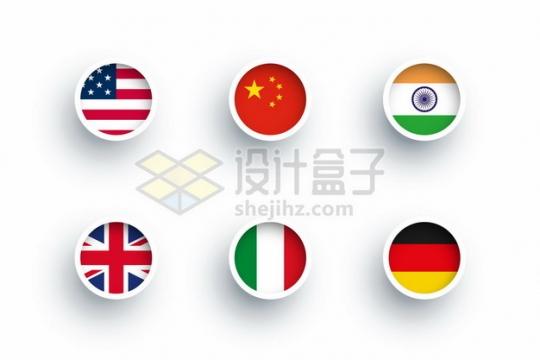 美国中国印度英国意大利德国国旗按钮图案528703png矢量图片素材