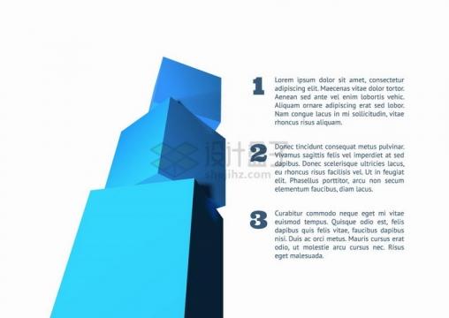 立体蓝色方块组成的变形柱子PPT元素png图片免抠矢量素材