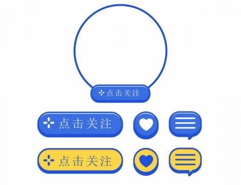 各种点击关注按钮和喜欢按钮958441png矢量图片素材