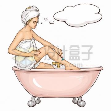 波普风格裹着白色浴巾的美女坐在浴缸里用剃刀刮腿毛png图片素材