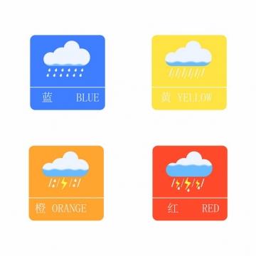 四色暴雨预警信号标志734890AI矢量图片素材
