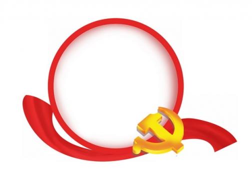 创意红色绸缎圆环党徽图片框文本框标题框783232png图片素材