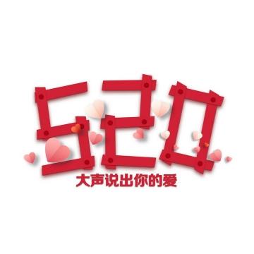 创意红色520表白日大声说出你的爱艺术字体图片免扣素材