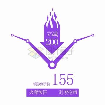 紫色火焰箭头促销价格曲线走势图png图片免抠矢量素材