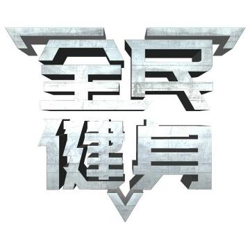 金属色立体风格全民健身字体图片免抠素材