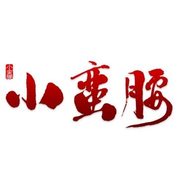 红色小蛮腰毛笔字字体减肥健身图片免抠素材
