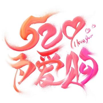 粉色粉状520为爱购表白日艺术字体图片免抠素材