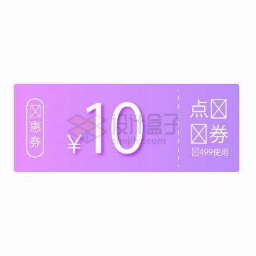 简约紫色促销标签优惠券代金券png图片免抠矢量素材