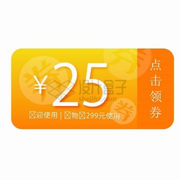 黄色橙色双色促销标签优惠券代金券png图片免抠矢量素材