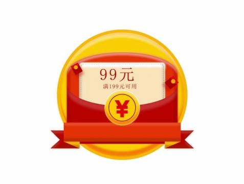 淘宝天猫京东活动促销优惠券705889png矢量图片素材
