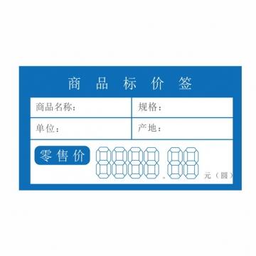 蓝色超市商品标价签价格标签103156png矢量图片素材