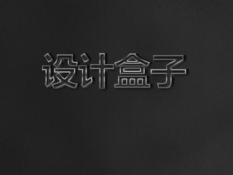 金属灰色光泽描边效果3D立体字体文字样机图片设计模板素材