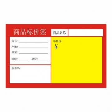 红色超市商品标价签价格标签363911png矢量图片素材