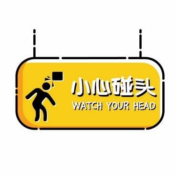 MBE风格小心碰头警示牌提示牌图片免抠AI矢量素材