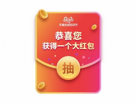 双十一天猫全球狂欢节店铺促销红包211134png矢量图片素材