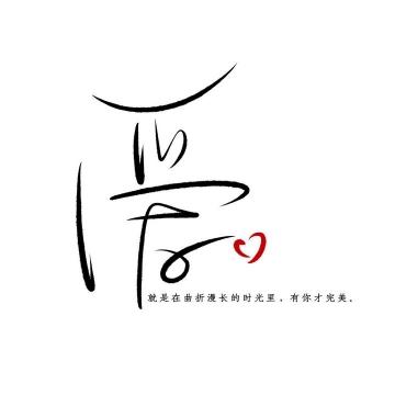 简约清新文艺范儿我爱你情人节表白艺术手写字体图片免抠素材
