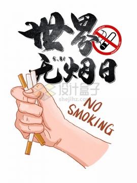 捏碎的香烟世界无烟日png图片免抠素材