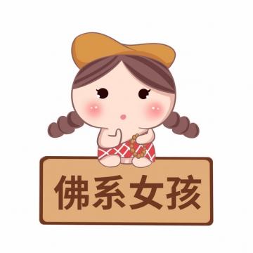 卡通女孩佛系青年表情包169740png免抠图片素材