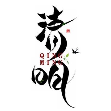 黑色毛笔字清明节艺术字体png图片免抠素材