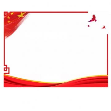 国庆节红色边框和平鸽五星红旗装饰523298png图片素材
