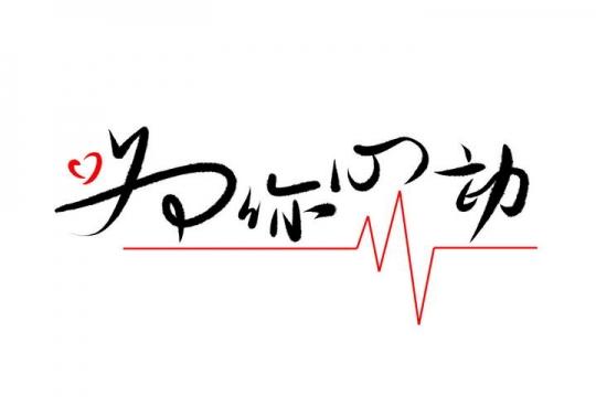 简约清新文艺范儿为你心动情人节表白手写艺术字体图片免抠素材