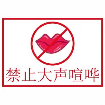 禁止大声喧哗标志宣传插画655599AI矢量图片素材