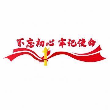 红色丝带装饰的华表和不忘初心牢记使命字体22121545png图片素材