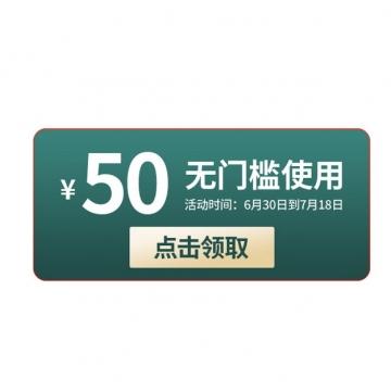 无门槛使用电商优惠券促销标签533785png图片免抠素材