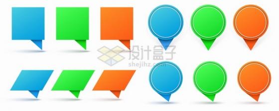 4种风格的彩色对话框文本框定位符号png图片素材