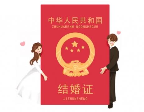 卡通情侣新人夫妻手绘结婚证红本本443801png图片素材