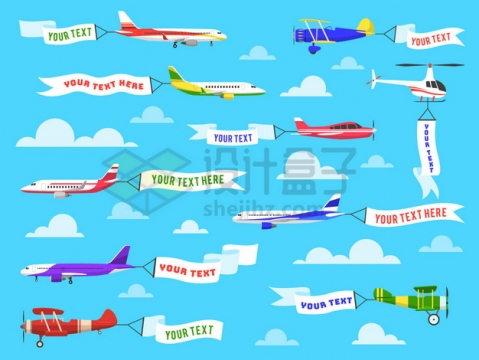 各种卡通飞机拉着横幅飞过png图片素材