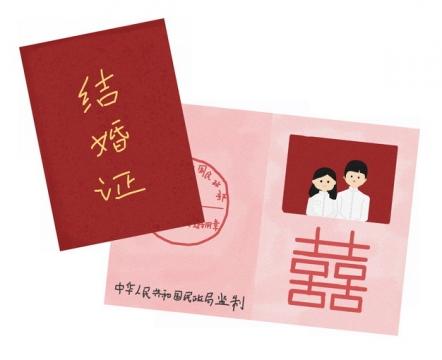卡通手绘结婚证红本本521606png图片素材