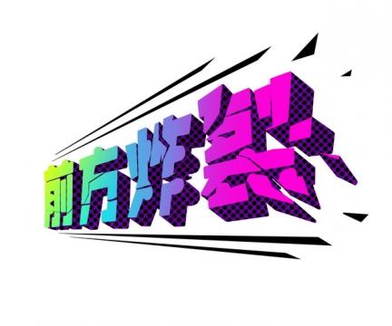 前方炸裂漫画风格艺术字体640953png图片素材