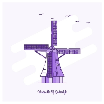 紫色断点线条风格荷兰大风车旅游景点图片免抠矢量图素材