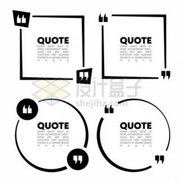 4款黑色双引号文本框边框946896png矢量图片素材