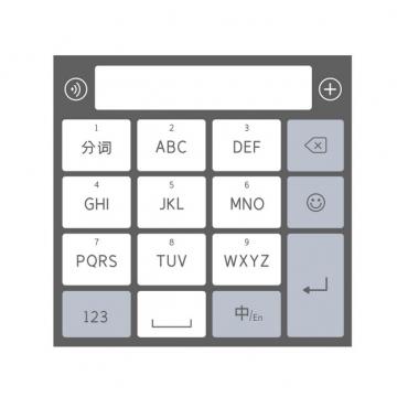 灰白色的手机输入法拼音9键九宫格636677png图片免抠素材