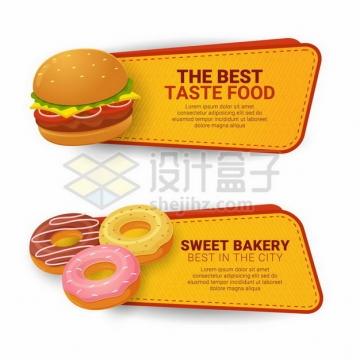 汉堡和甜甜圈两款美食文本框信息框179946png矢量图片素材