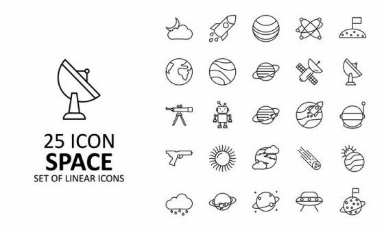 25款太空火箭星球类icon线条图标png图片免抠矢量素材