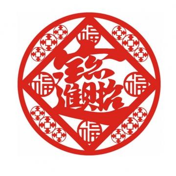 招财进宝合体字春节新年红色剪纸557433png图片素材