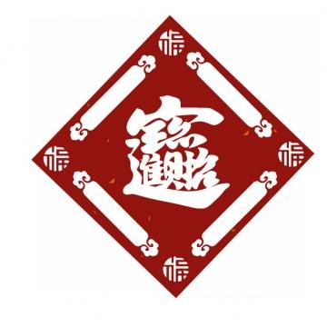 招财进宝合体字春节新年红色剪纸878345png图片素材