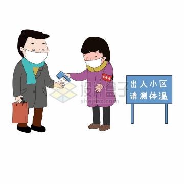 武汉疫情出入小区请测量体温插图png图片免抠矢量素材